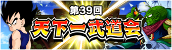 The 39th JP WT.png