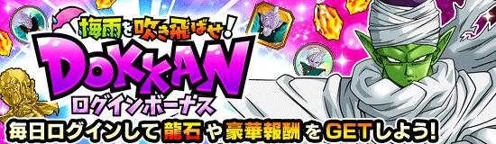 News banner login bonus 20210531 small.png