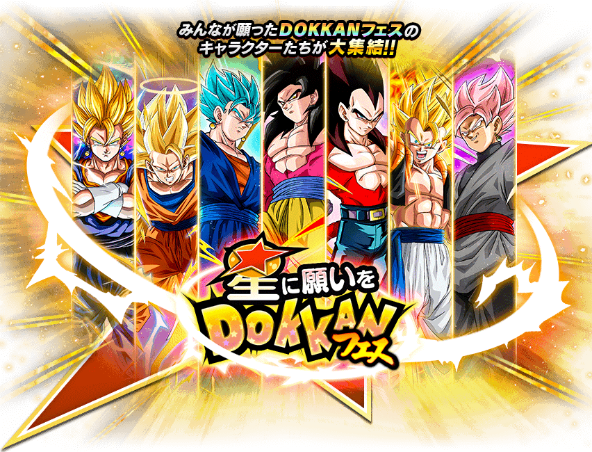 Dokkan Festival: Wish Upon a Star