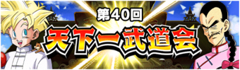 The 40th JP WT.png