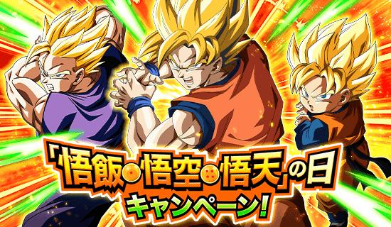 Gohan Goku And Goten Day Campaign Dragon Ball Z Dokkan Battle Wiki Fandom