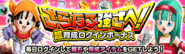 News banner login bonus 20210304 small