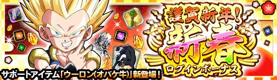 News banner login bonus 20210101 small.png