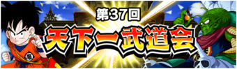 The 37th JP WT.png