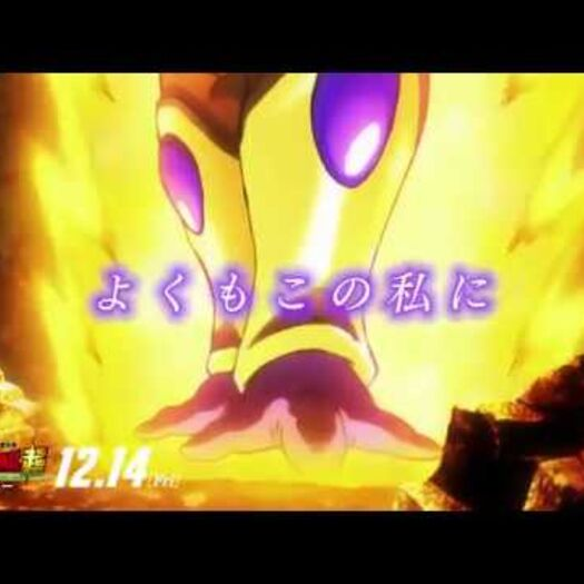 Dragon Ball Super BROLY 4 days remaining