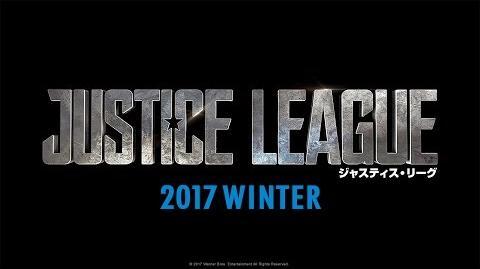 映画『ジャスティス・リーグ』特別映像【HD】2017年WINTER