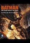 バットマン:ダークナイト リターンズ Part 2.jpg