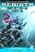 DCユニバース:リバース 単行本.jpg