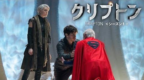 BD DVD デジタル【予告編】「クリプトン<シーズン1>」4