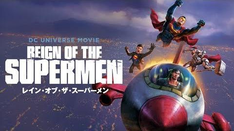 BD『レイン・オブ・ザ・スーパーメン』4