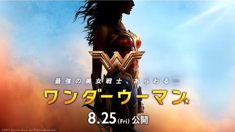 映画『ワンダーウーマン』予告【HD】2017年8月25日(土)公開