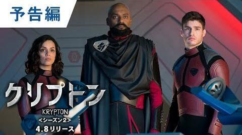 BD_DVD_デジタル【予告編】「クリプトン<シーズン2>」4.8リリース_デジタル先行配信中