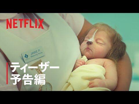 『スイート・トゥース-_鹿の角を持つ少年』ティーザー予告編_-_Netflix