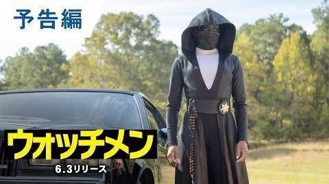 BD_DVD_デジタル【予告編】「ウォッチメン」6.3リリース_4.22デジタル配信開始