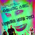 Suicide Squad Chinese Poster.jpg