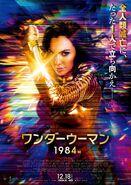 WW1984 Japanese Poster