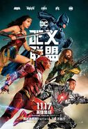 Justice League-Chinese Poster