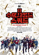The Suicide Squad Internation Poster