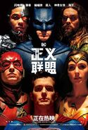 Justice League international poster with Superman