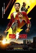 Shazam! Chinese Poster