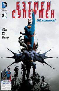 1377513016 2013-06-26-07-12-27-batman-superman-2013-001-000a 450.jpg