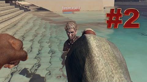 Dead Island Definitive прохождение 2
