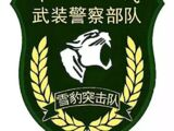 Snow Leopard Commando Unit