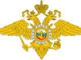 Ministry of Internal Affairs (Russia)