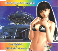 Dead or Alive Paradise Kossori Namaroku Voice & Soundtrack CD