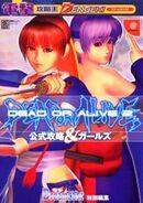 Dead or Alive 2 Koshiki Koryaku and Girls A