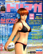 Famitsu Kasumi Cover