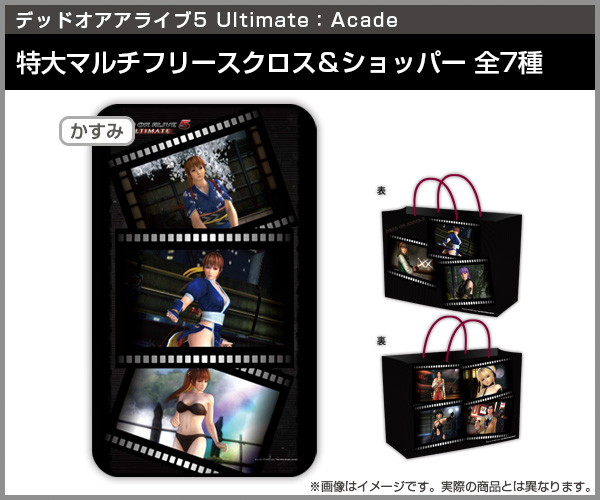 Dead or Alive 5 Multivriescross and Shopping bags