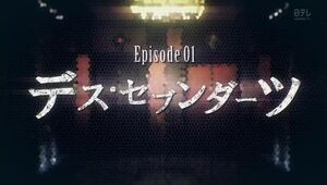 Episode 1.jpg
