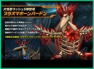 Skeletal birdon