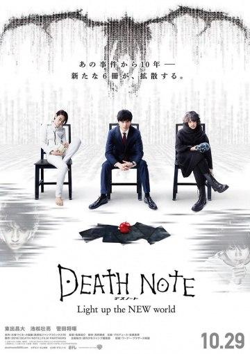 Тетрадь смерти: Зажги новый мир