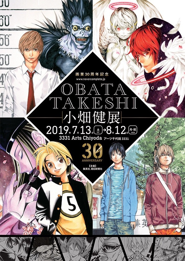 Movie Bakuman Takeshi Obata Illustration Works Comic Art Book