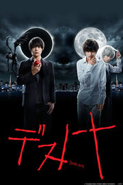 Death Note TV Drama.jpg
