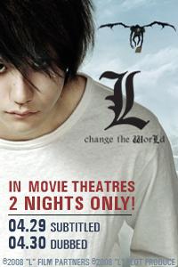 L: Изменить Мир
