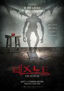 Musical Korean poster 2017