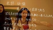 Shiori's death written