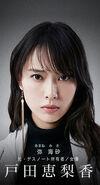 LNW character Misa