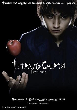 Тетрадь Смерти (фильм)