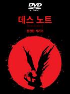 2023 Korean DVD front