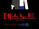 Death Note (2025 Korean Anime)