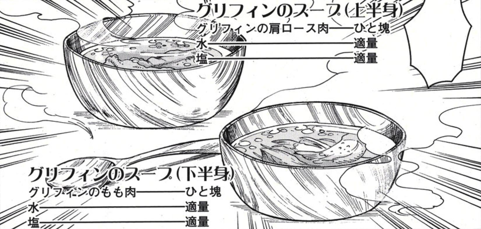 Griffin Soup