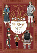 Delicious in Dungeon World Guide The Adventurer's Bible