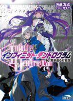 Light Novel Volume 16