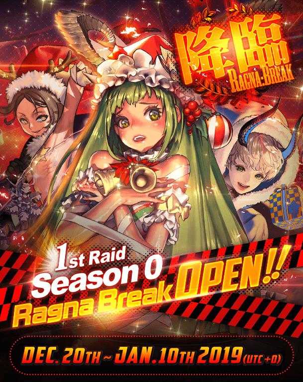 Ragna:Break Season 0