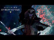 «Destiny 2- Отвергнутые» – новый налет в Городе Грез и арена для Гамбита -RU-