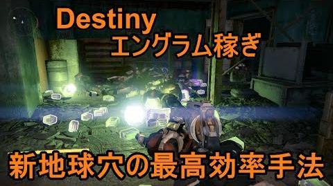 Destiny攻略:エングラム稼ぎ【最高効率手法】新地球穴